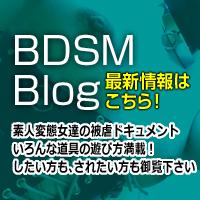 自縛マゾ・自虐オナニー・セルフボンデージ・SMパートナーBBS・緊縛撮影会 SMブログ