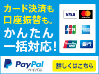 PayPal(ペイパル)|カード決済も講座振替も。かんたん一括対応!