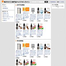 電子タバコ専門店ベイプオンライン