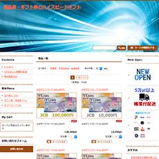商品券・ギフト券のハイスピードギフト
