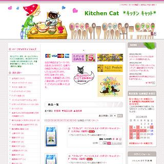 Kitchen Cat *キッチン キャット*