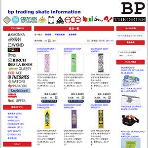 bp trading skate information