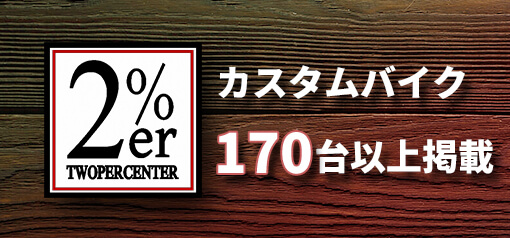 2%er official siteバナー
