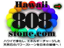 ハワイの大自然で浄化して、ヒーリングエネルギー宿した天然石のパワーストーン