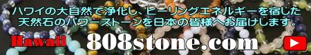 ハワイ発!天然石パワーストーン専門店:808stone.com