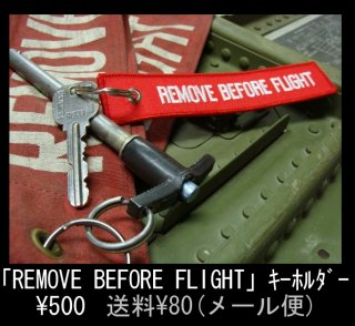 REMOVE BEFORE FLIGHT キーホルダー