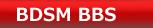 アナルフック・SMグッズ・ボンデージ・BDSM 拘束・主従・支配と服従。調教のためのツールや情報/SMグッズ・BDSMグッズ D&S