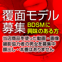 自縛・モデル募集自虐セルフボンデージSMパートナーBBS緊縛撮影会