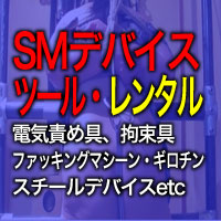 自縛・SMデバイス・ツールレンタル自虐セルフボンデージSMパートナーBBS緊縛撮影会