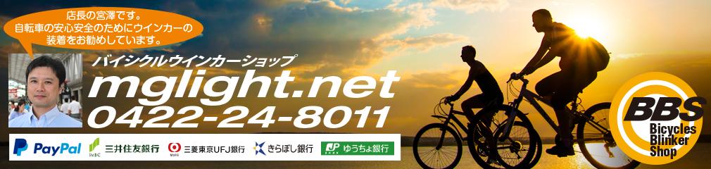 自転車用ウインカー専門販売