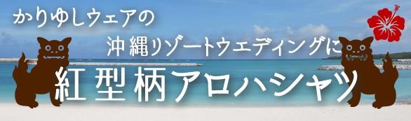 """""""かりゆしウェア"""""""
