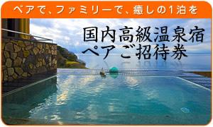 【国内高級温泉宿ペアご招待券】ペアで、ファミリーで、ほっこり暖まる…癒しのひとときを