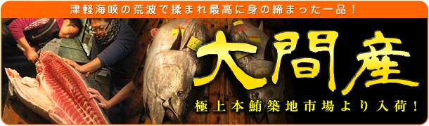【大間産マグロ】津軽海峡の荒波で揉まれ最高に身の締まった一品!