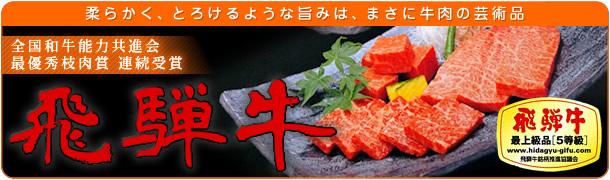 【飛騨牛】柔らかく、とろけるような旨みは、まさに牛肉の芸術品