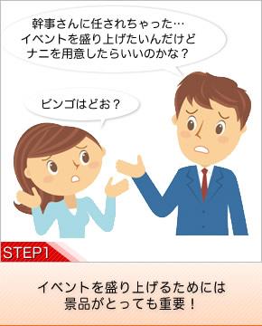 [STEP1]幹事さんに任されちゃった…イベントを盛り上げたいんだけどナニを用意したらいいのかな? ビンゴはどお? イベントを盛り上げるためには景品がとっても重要!