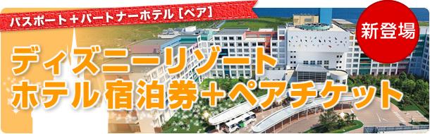 【新登場】パスポート+パートナーホテル[ペア] ディズニーリゾートホテル宿泊券+ペアチケット