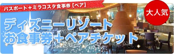 【大人気】パスポート+ミラコスタ食事券[ペア] ディズニーリゾートお食事券+ペアチケット