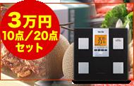 3万円10点/20点セット