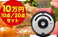 10万円10点/20点セット