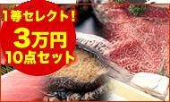 1等セレクト! 3万円10点セット