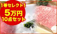 1等セレクト! 5万円10点セット