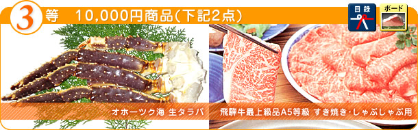 1万円商品