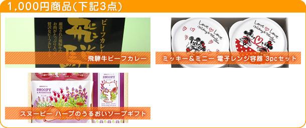 1千円商品