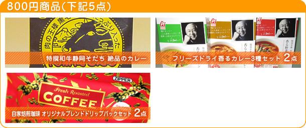 800円商品