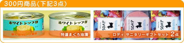 300円商品