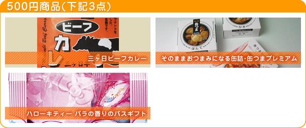 500円商品