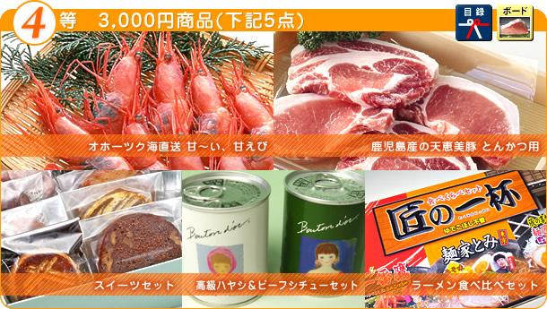 3千円商品