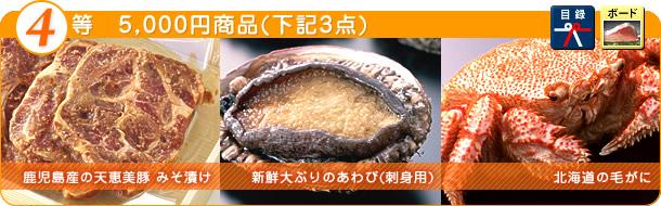 5千円商品