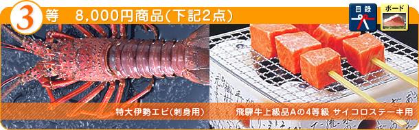 8千円商品