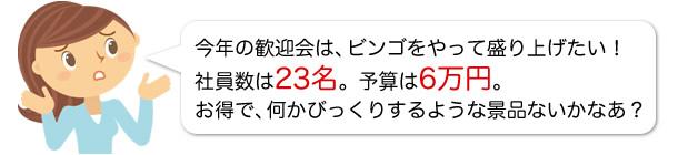 今年の歓迎会は、ビンゴをやって盛り上げたい! 社員数は23名。予算は6万円。お得で、何かびっくりするような景品ないかなあ?
