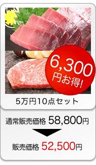 5万円10点セット