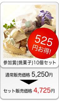 参加賞(焼菓子)10個セット
