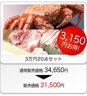 3万円20点セット
