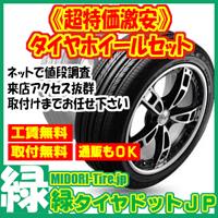 タイヤ交換・タイヤホイールセット通販【緑タイヤドットJP】