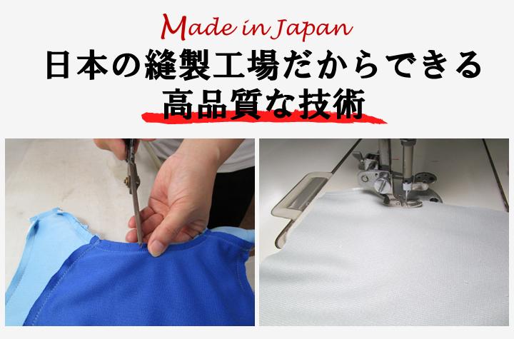 山本縫製工場の高品質な技術