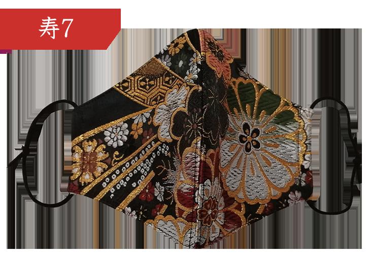 金襴マスク「寿7」