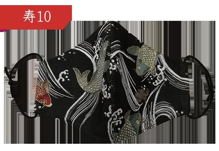 金襴マスク「寿10」