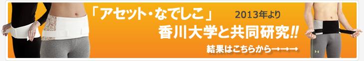 アセット・なでしこ香川大学と共同研究