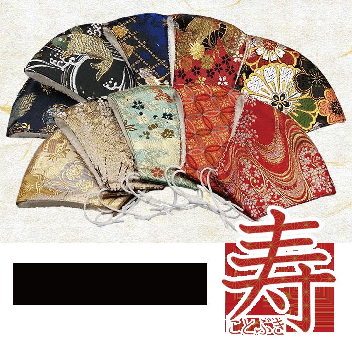 金襴マスク「寿」