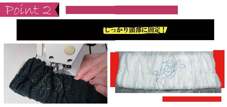 日本ならではの高い縫製技術