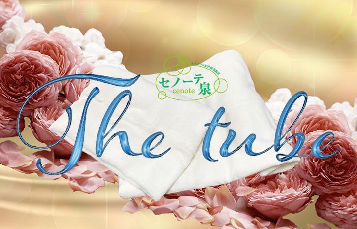 セノーテ泉「The tube」