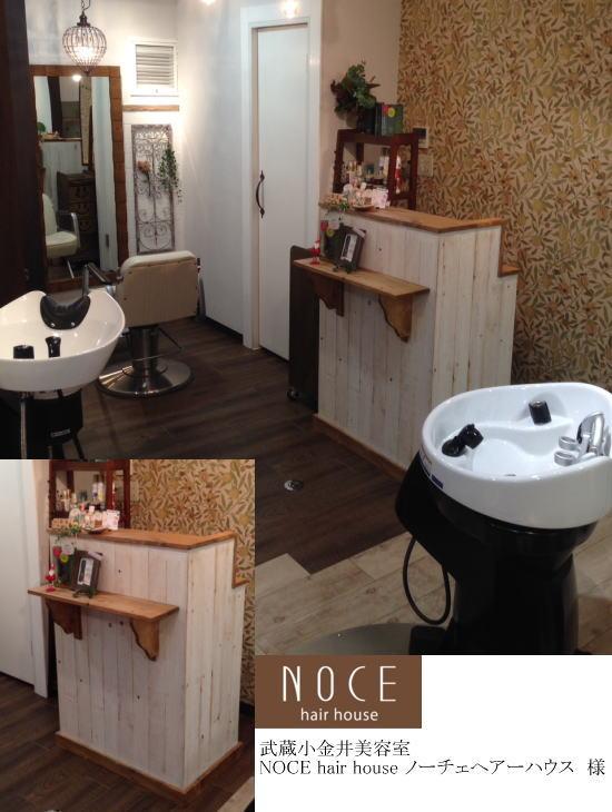 武蔵小金井の美容室、ノーチェヘアーハウス様、オーダーメイドレジカウンターシャビー仕上げ