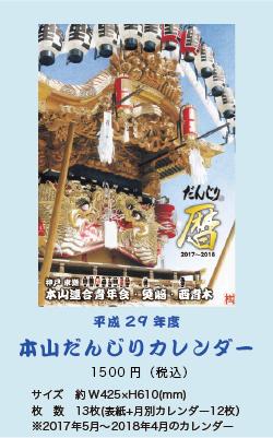 本山だんじりカレンダー