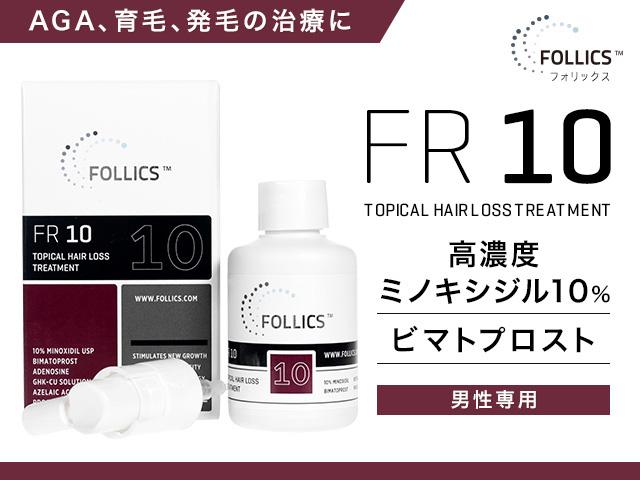 フォリックスFR10ミノキシジル10%含有・男性専用