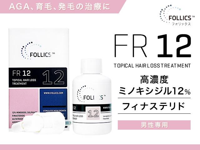 フォリックスFR12ミノキシジル12%含有・男性専用