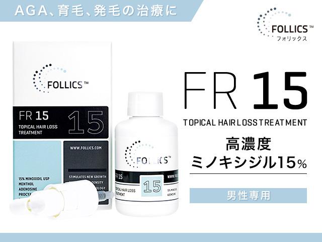 フォリックスFR15ミノキシジル15%含有・男性専用